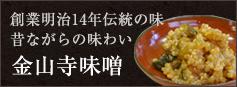 創業明治14年伝統の味 昔ながらの味わい 金山寺味噌 湯浅醤油・金山寺味噌・ポン酢・紀州の梅干の製造・販売、丸新本家