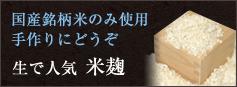 国産銘柄米のみ使用 手作り甘酒などに 生で人気 米麹 湯浅醤油・金山寺味噌・ポン酢・紀州の梅干の製造・販売、丸新本家