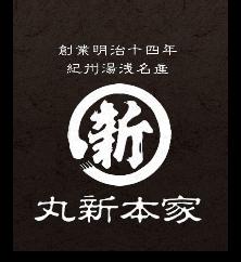 湯浅醤油・金山寺味噌の丸新本家