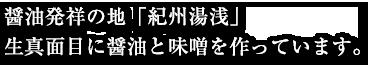 醤油発祥の地「紀州湯浅」生真面目に醤油と味噌を作っています。湯浅醤油・金山寺味噌・ポン酢・紀州の梅干の製造・販売、丸新本家