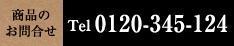 商品のお問い合わせ tel 0120-345-124 湯浅醤油・金山寺味噌・ポン酢・紀州の梅干の製造・販売、丸新本家