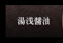 湯浅醤油 湯浅醤油・金山寺味噌・ポン酢・紀州の梅干の製造・販売、丸新本家