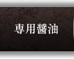 専用醤油 湯浅醤油・金山寺味噌・ポン酢・紀州の梅干の製造・販売、丸新本家