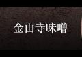 金山寺味噌 湯浅醤油・金山寺味噌・ポン酢・紀州の梅干の製造・販売、丸新本家