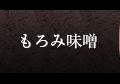 もろみ味噌 湯浅醤油・金山寺味噌・ポン酢・紀州の梅干の製造・販売、丸新本家