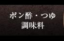ポン酢・つゆ・調味料 湯浅醤油・金山寺味噌・ポン酢・紀州の梅干の製造・販売、丸新本家