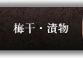 梅干・漬物 湯浅醤油・金山寺味噌・ポン酢・紀州の梅干の製造・販売、丸新本家