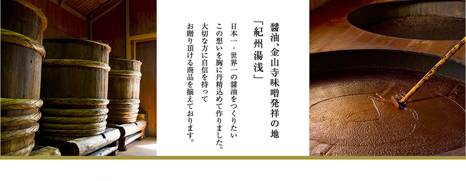 醤油・金山寺味噌発症の血「紀州湯浅」