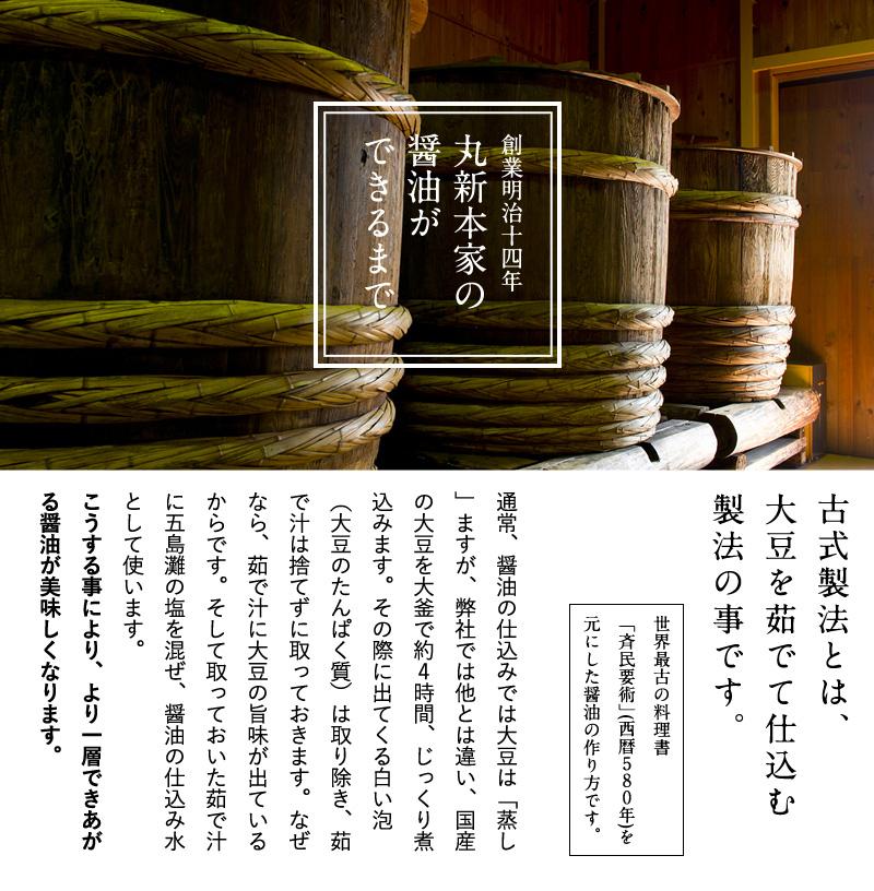古式製法とは、大豆を茹でて仕込む製法のことです。