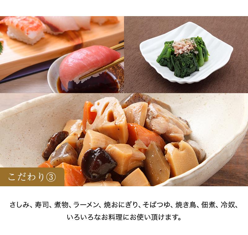 さしみ・寿司・煮物・ラーメン・焼きおにぎり・そばつゆ・焼き鳥・佃煮・冷奴いろいろなお料理にお使いいただけます。