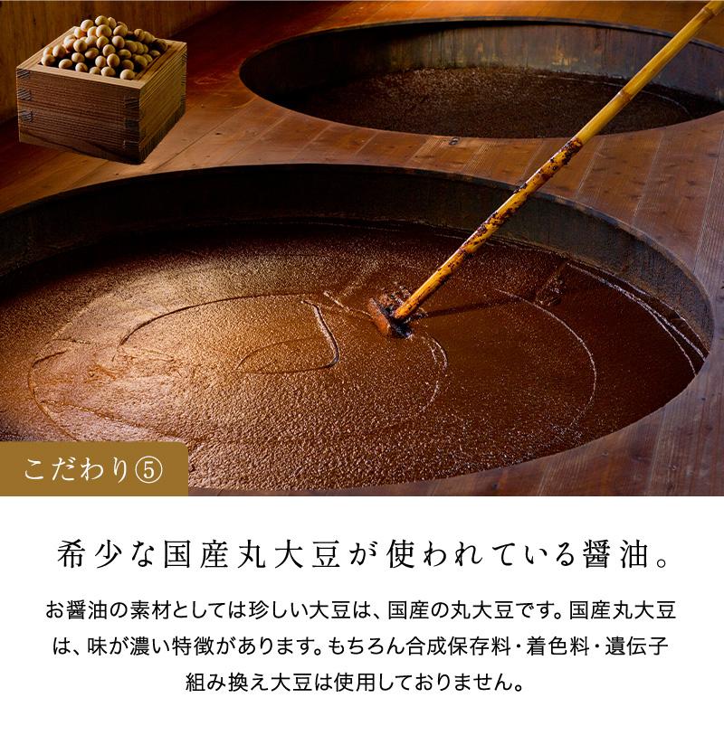 希少な国産丸大豆が使われている醤油