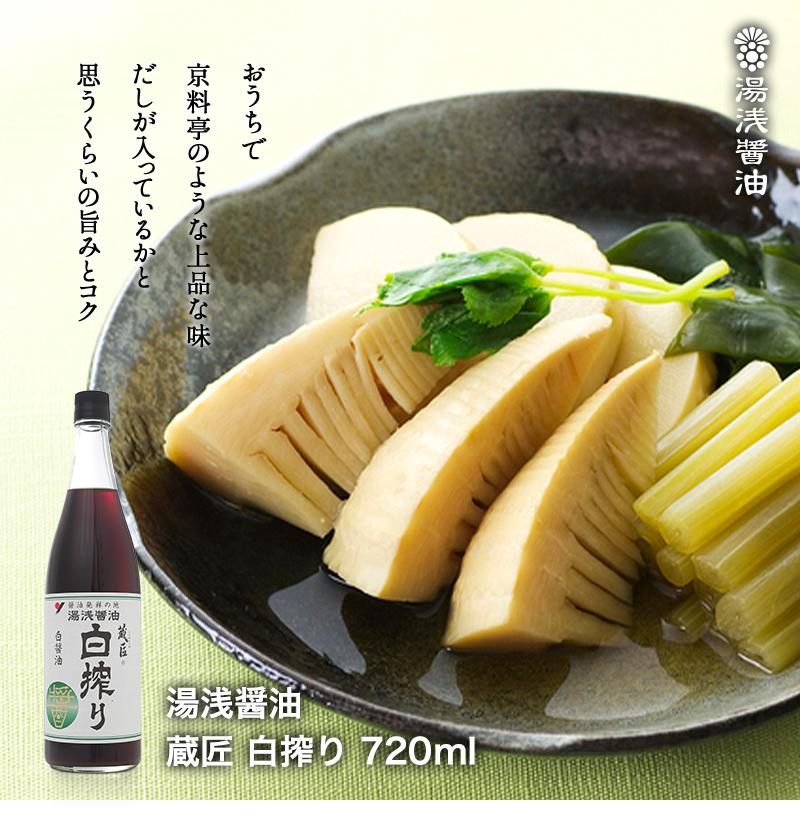 湯浅醤油 蔵匠 白搾り 720ml