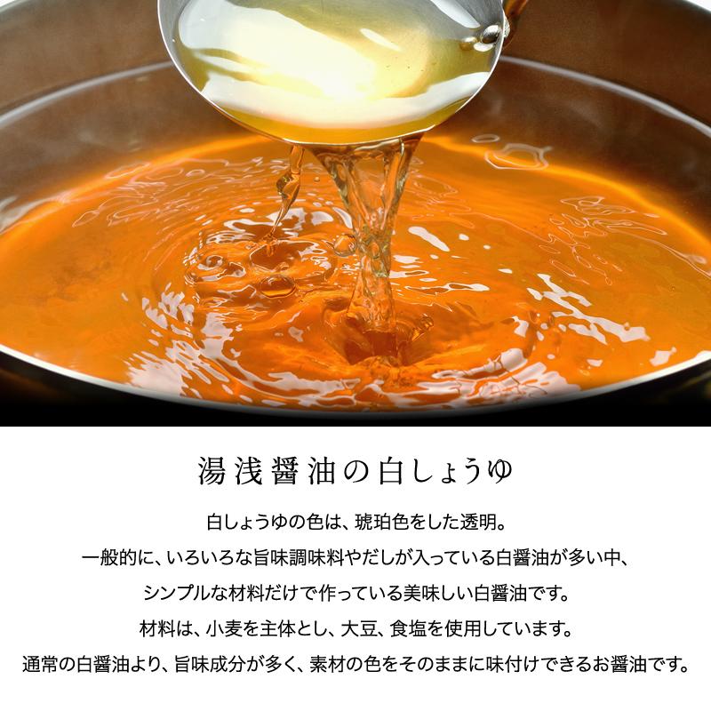 湯浅醤油の白しょうゆ