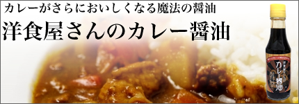 カレーがさらに美味しくなる魔法の醤油 洋食屋さんのカレー醤油