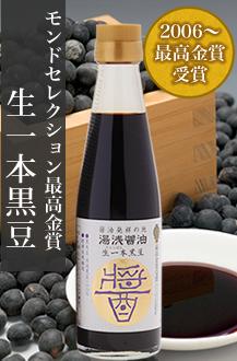 モンドセレクション最高金賞受賞 生一本黒豆 杉樽天然醸造、丹波黒豆使用。2006年からモンドセレクションで連続して最高金賞を受賞しています。