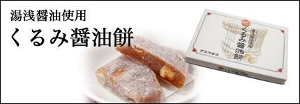 湯浅醤油使用 くるみ醤油餅