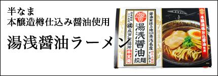 半生 本醸造樽仕込み醤油使用 湯浅醤油 ラーメン