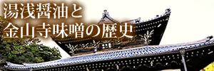 湯浅醤油と金山寺味噌の歴史