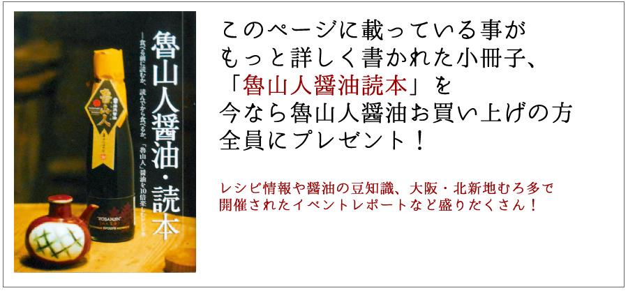 魯山人醤油をお買い上げの方に、今ならもれなく魯山人読本がついてきます