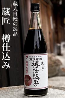 蔵人自慢の逸品 蔵匠 樽仕込み 「湯浅醤油」といえばこれ!とも言える、当店のベースとなっている基本の醤油です。香りが良く、濃厚でスッキリした深い味わい。
