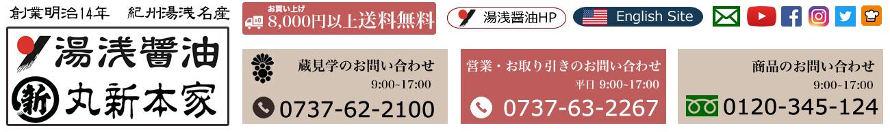 紀州湯浅名産 醤油・湯浅醤油 製造・販売 丸新本家株式会社