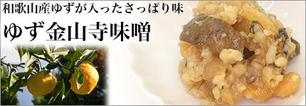 ゆず金山寺味噌