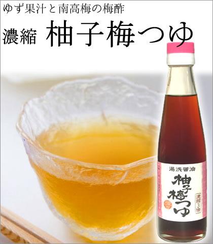 ゆず果汁と南高梅の梅酢 濃縮 柚子梅つゆ