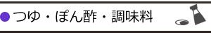 つゆ・ぽん酢