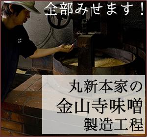 丸新本家の金山寺味噌製造工程