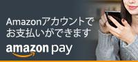 アマゾンアカウントでお支払いできます。アマゾンペイ始めました!