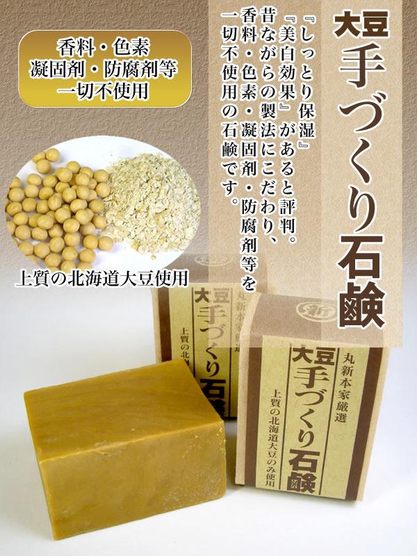 大豆手作り石鹸 「しっとり保湿」「美白効果」があると評判です。昔ながらの製法にこだわり、香料・色素・凝固剤・防腐剤などを一切不使用の石鹸です。