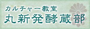 カルチャー教室 丸新発酵蔵部