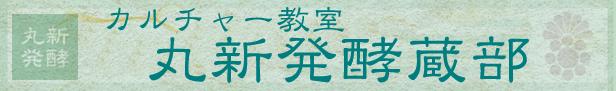 丸新発酵蔵部