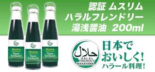 日本で美味しくハラール料理!認証ムスリム ハラルフレンドリー 湯浅醤油200ml 販売中