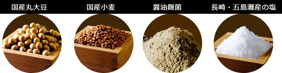 国産丸大豆、国産小麦、醤油麹菌、長崎五島灘産の塩