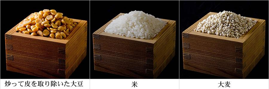 炒って皮を取り除いた大豆、米、大麦
