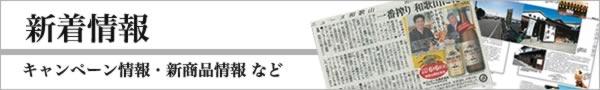 キャンペーン情報や新商品情報など情報満載! 丸新本家 新着情報 湯浅醤油・金山寺味噌・ポン酢・紀州の梅干の製造・販売、丸新本家