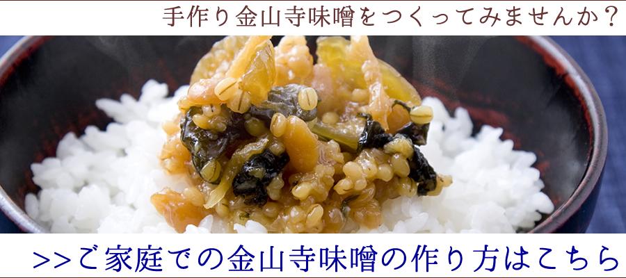 手作り金山寺味噌をつくってみませんか?