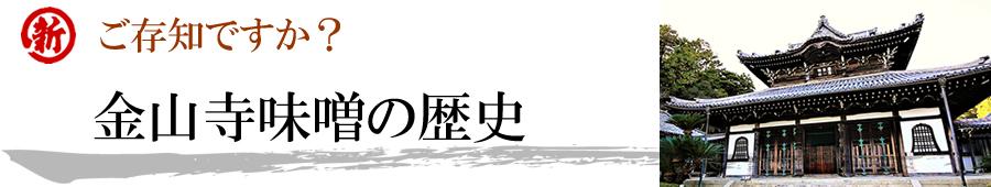 ご存知ですか金山寺味噌の歴史