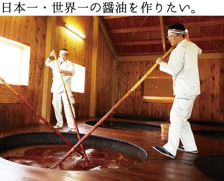 日本一・世界一の醤油をつくりたい。