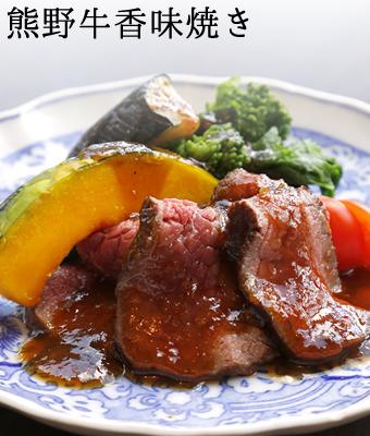 熊野牛香味焼き