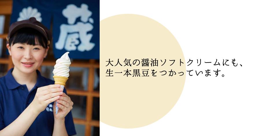 大人気の醤油ソフトクリームにも生一本黒豆を使用しています