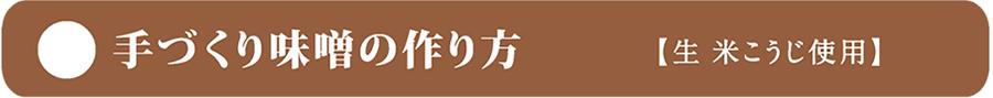 手作り味噌の作り方 生米こうじ使用