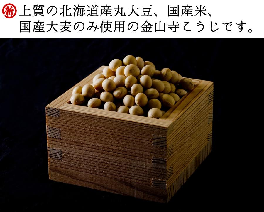 上質の北海道産丸大豆、国産米、国産大麦のみ使用の金山寺麹です