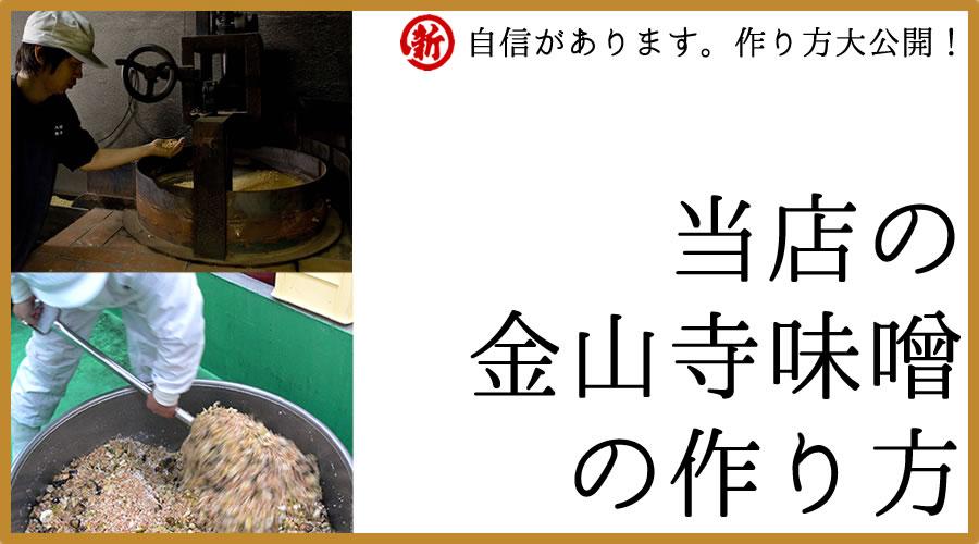 全て見せます金山寺味噌の作り方
