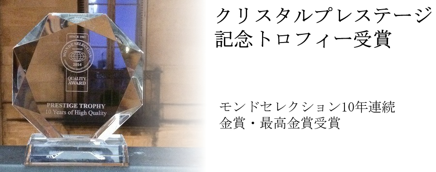 クリスタルプレステージ記念トロフィー受賞