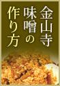 金山寺味噌の作り方