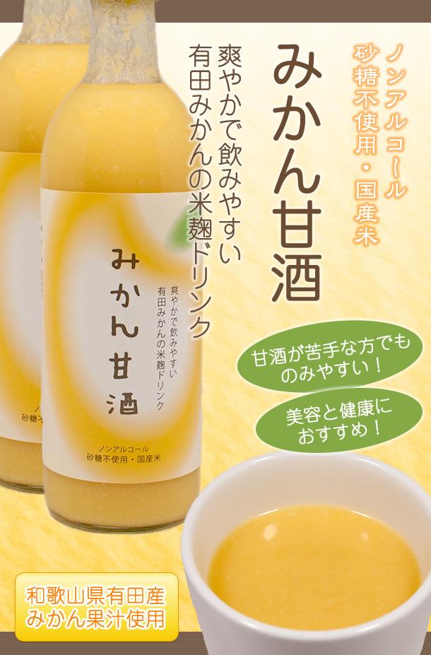 甘酒・みかん甘酒・ノンアルコール・砂糖不使用・国産米 有田みかん使用