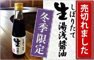 お待たせしました!しぼりたて生湯浅醤油 冬季限定にて販売中