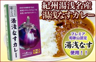 プレミア和歌山認定 湯浅なすを使った 紀州湯浅名産湯浅なすカレー販売中